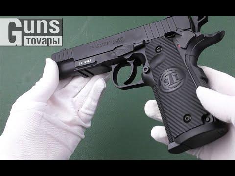 Пневматичний пістолет ASG STI Duty One Blowback