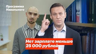 Нет зарплате меньше 25 000 рублей