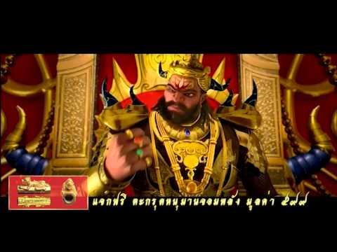 ramayana - รามเกียรติ์ [Trailer]
