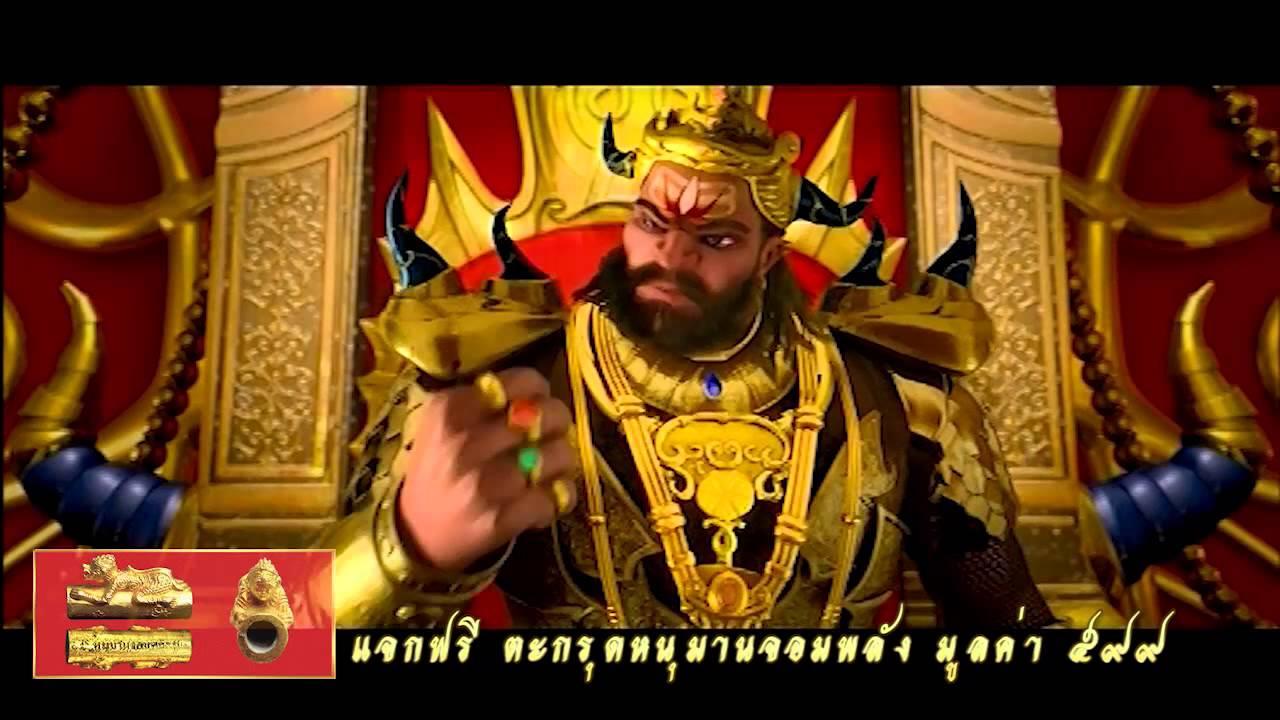 Photo of หนัง รามเกียรติ์ มหา กาพย์ ภาพยนตร์ – ramayana – รามเกียรติ์ [Trailer]