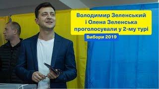 Володимир Зеленський і Олена Зеленська  проголосували у 2-му турі   Вибори-2019