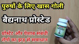 पुरुषों के लिए खास गोली | Baidyanath Prostaid Tablet | My Healthy India