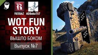 Вышло боком - Wot Fun Story №7 - от REEBAZ и ADBokaT57 [World of Tanks]