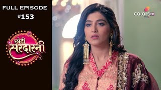 Choti Sarrdaarni - 15th January 2020 - छोटी सरदारनी - Full Episode