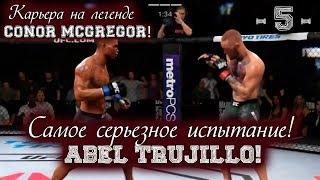 Легенда UFC. Conor McGregor! 5-я серия. Самое серьезное испытание! Abel Trujillo!