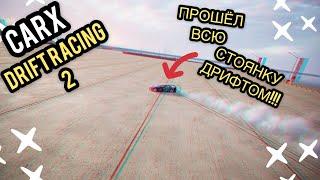 ПРОШЁЛ ВЕСЬ ДВУХ УРОВНЕВЫЙ ПАРКИНГ БОКОМ!!! [CarX Drift Racing 2]