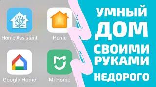 Умный дом своими руками. С чего начать? Xiaomi Aqara, Sonoff, Raspberry Pi, Home Assistant, Nest