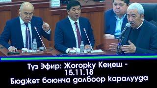 Түз Эфир: Жогорку Кеңеш - 15.11.18   Бюджет боюнча долбоорлор каралууда   Акыркы Кабарлар