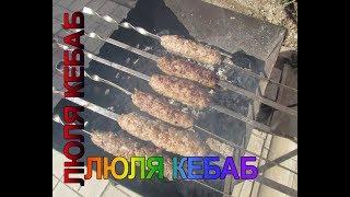Люля Кебаб из баранины на шампуре классический рецептLula Kebab lamb on skewerclassic recipe