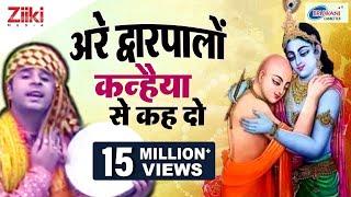 BEST KRISHNA BHAJAN EVER || अरे द्वारपालों कन्हैया से कह दो || ARE DWARPALO KANHAIYA SE KEH DO