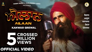 Ailaan (Official Video) | Kanwar Grewal | Latest Punjabi Songs 2020 | Rubai Music