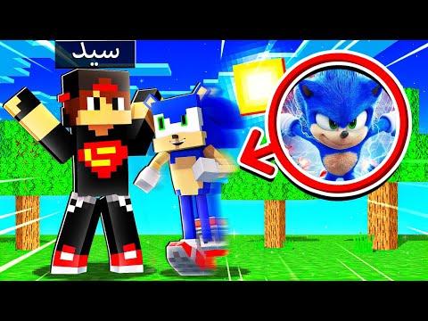 ماين كرافت مود القنفذ سونيك - Minecraft Sonic