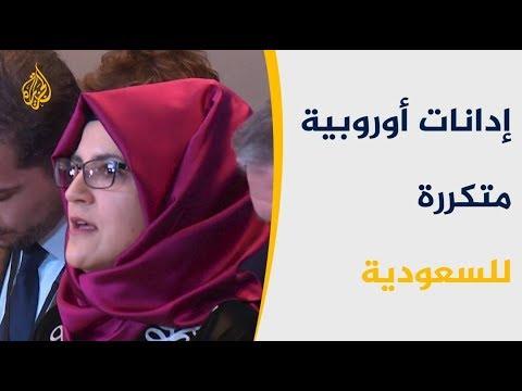 أمام الأوروبيين.. انتهاكات بالجملة لحقوق الإنسان بالسعودية والإمارات والبحرين  - نشر قبل 22 ساعة