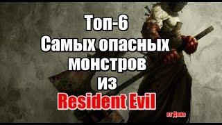 Топ-6 самых опасных монстров из обитель зла  (Resident Evil)