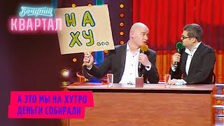 Профессиональный просюн Виталий Птичко - Заместитель Кличко | Вечерний Квартал лучшие приколы видео