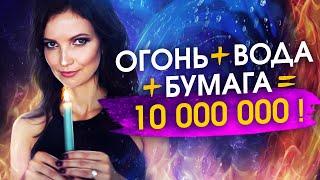 Как сработал ритуал на деньги Притянула 10 миллионов рублей