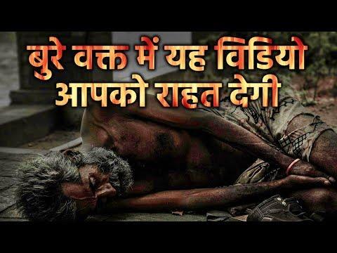 बुरे वक्त में यह देखे Best Motivational Video in Hindi by Shakeel