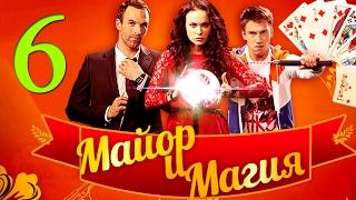 Майор и магия 6 серия / Русские сериалы 2016 - краткое содержание - Наше кино