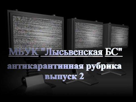 Антикарантинная рубрика. Выпуск №2
