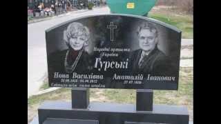 Памятники (двойные).Коростышев(, 2015-01-12T22:08:39.000Z)