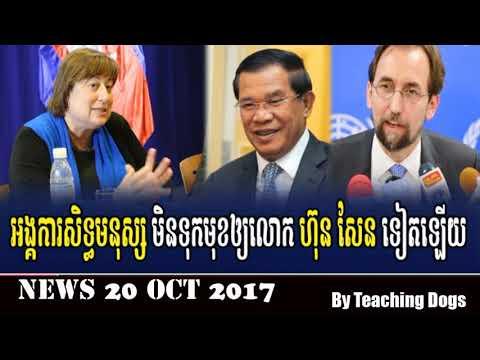 Khmer Hot News: RFA Radio Free Asia Khmer Night Friday 10/20/2017