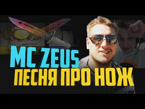 ZEUS - ПЕСНЯ ПРО НОЖ (FEAT. GABE NEWELL) / KNIFE SONG / eng subs