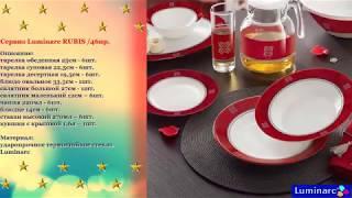 видео Посуда Luminarc | купить посуду Luminarc (Люминарк) Киев