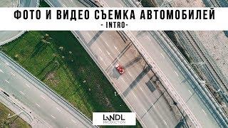 Фото и видео съемка автомобилей. С чего начать. Intro.