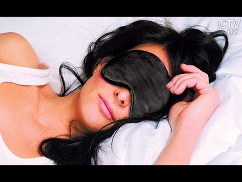 Как называется повязка для сна