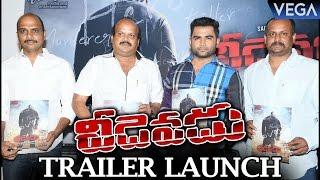 Veedevadu Movie Trailer Launch   Sachiin, Esha Guptha   Latest Telugu Movie 2017