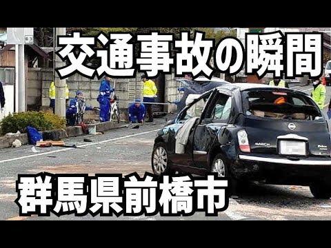前橋市高齢ドライバー交通事故 女子高校生2名が意識不明の重体