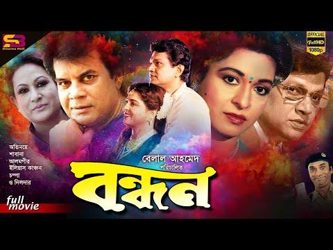 Bondhon (বন্ধন) Bangla New Action Movie | Alamgir, Ilias Kanchan, Shabana, Champa | SB Cinema Hall