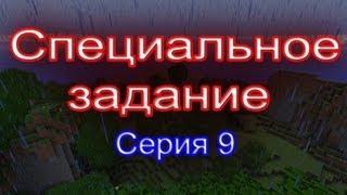 Специальное задание Серия 9
