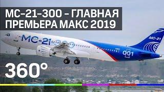 МС-21-300 - главная премьера МАКС 2019. Российский лайнер будущего впервые увидели зрители