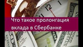 Фото Что такое пролонгация вклада в Сбербанке. Описание