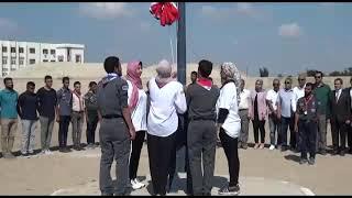 شاهد تحية العلم بجامعة قناة السويس في أول أيام الدارسة