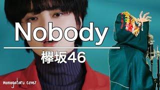 Nobody - 欅坂46 (cover)