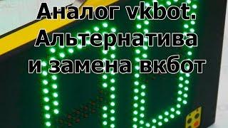 Аналог vkbot. Альтернатива и замена вкботу.(, 2016-07-19T14:49:53.000Z)