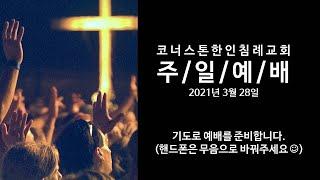 """""""명령과 약속"""" / 출애굽기 23:25-30 / 코너스톤 / 주일예배(2021/3/28)"""