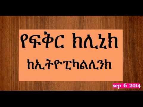 "EthiopikaLink (Ethiopian Radio): ""What should i do Love Clinic Sept 07, 2014"""