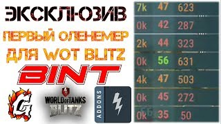 ЭКСКЛЮЗИВ - первый ОЛЕНЕМЕР для WoT Blitz   Goryned