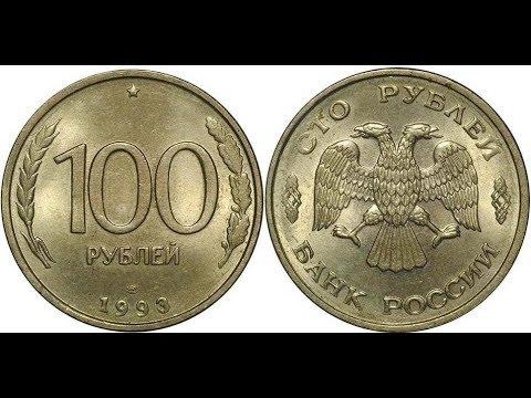 Реальная цена монеты 100 рублей 1993 года. Разбор разновидностей и их стоимость.