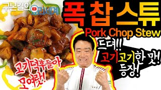 [구본길의 요리세계] 폭찹스튜! 폭챱스튜! Pork C…