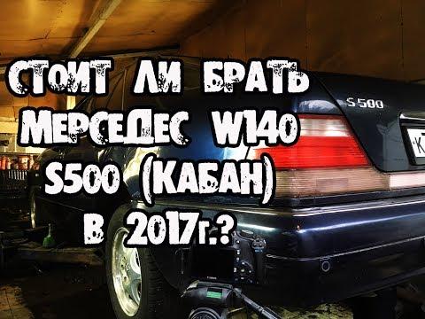 Стоит ли брать Mercedes w140 s500 кабан в 2017г.?  Цены.  Ремонт.  #КабанЖиви .