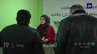 إطلاق حزمة من الخدمات الإلكترونية من قبل أمانة عمّان الكبرى - (4-1-2018)