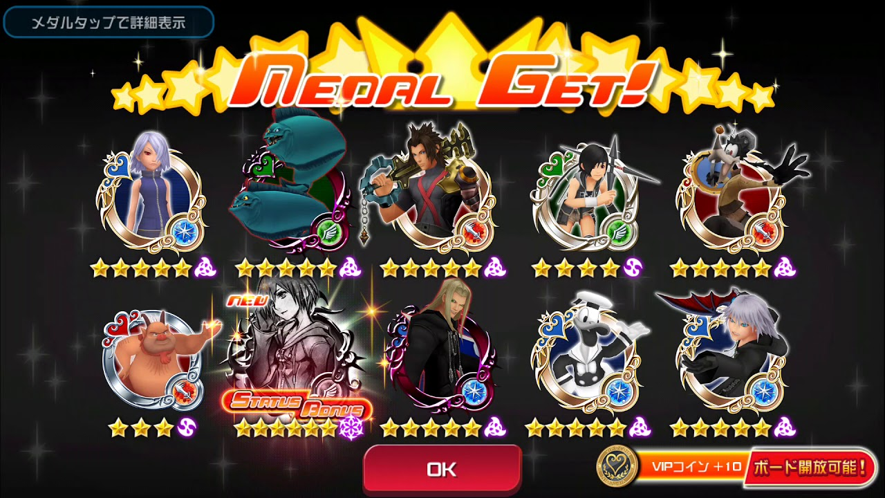Kingdom Hearts Stained Glass 5 6 Ex Kai Medal Pulls Khux Jp