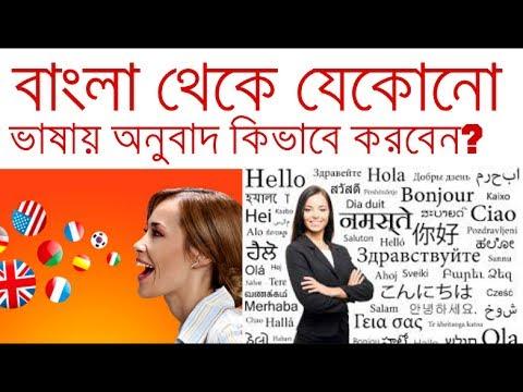 Voice Translator L Translate Bangla To English L How To Translate Bangla To English