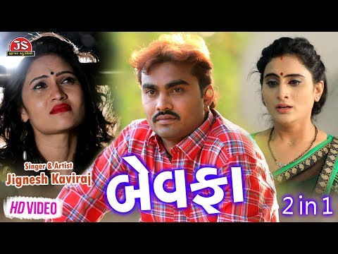 Bewafa - Jignesh Kaviraj - HD Video - 2 In 1