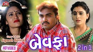Bewafa Jignesh Kaviraj HD 2 In 1