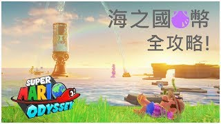 超級瑪利歐 奧德賽 Super Mario Odyssey 海之國紫幣全攻略!